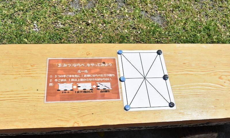 轟の滝のボードゲーム