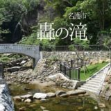 轟の滝の水遊びスポット