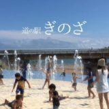 【宜野座村】道の駅ぎのざに行ってきたよ!噴水プールで水遊びした後は公園でも遊べるおすすめスポット