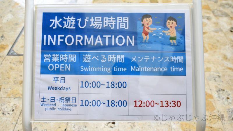 道の駅ぎのざのプールの営業時間