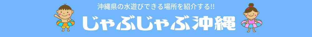 じゃぶじゃぶ沖縄