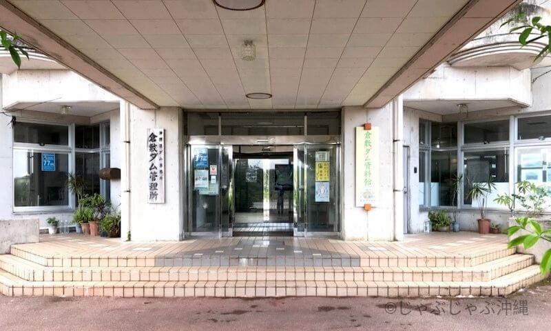 倉敷ダム管理所の入り口