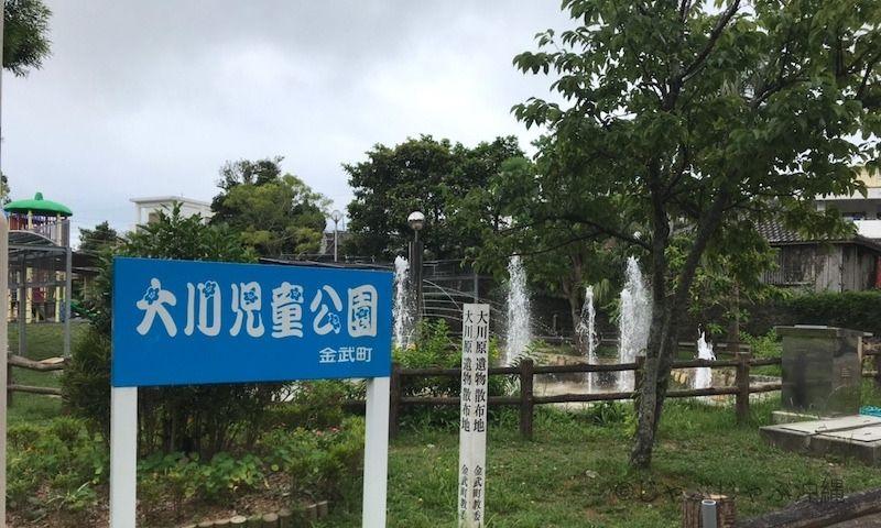 大川児童公園の入り口