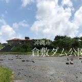 【沖縄市】倉敷ダム公園で水遊びしてきた!行き方や持ち物を解説!広い芝生エリアがあってピクニックに最適