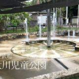【金武町】大川児童公園に行ってきた!噴水で水遊びできる子供に人気のスポット
