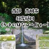 【南城市】垣花樋川(かきのはなひーじゃー)で水遊びしてきた!行き方や持ち物を解説!歴史あるパワースポット