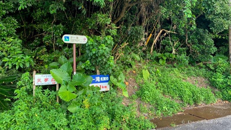 ター滝の看板