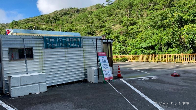 ター滝駐車場の入り口