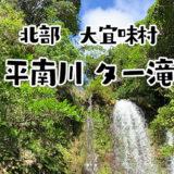 【大宜味村】ター滝で水遊びしてきた!行き方や持ち物を解説!冷たい自然の川で遊べる人気スポット